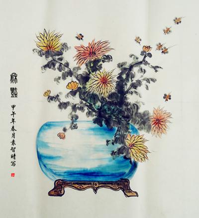 袁智晴 - 沐白书画苑