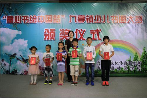 九亭镇少儿书画大赛举行颁奖仪式图片