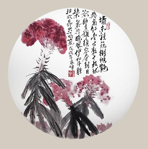 张焯作品 《张埴〈鸡冠花〉》墙东鸡冠树,倾艳为高红。旁出数十枝,犹欲助其雄。�W容夺朝日,桀气矜晚风。俨如斗胜归,欢昂出筠笼。规格:69cmX69cm.jpg